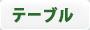 鋳物コンロ