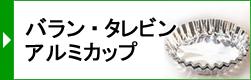 バラン・タレビン・アルミカップ