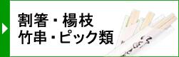 割箸・楊枝・竹串・ピック類