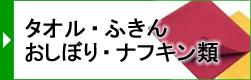タオル・ふきん・おしぼり・ナフキン類