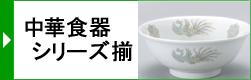 中華食器シリーズ揃
