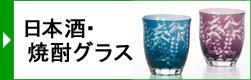 日本酒・焼酎グラス