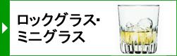 ���b�N�O���X�E�~�j�O���X
