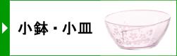 小鉢・小皿