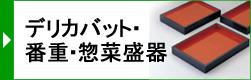 デリカバット・番重・惣菜盛器