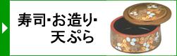 寿司・お造り・天ぷら
